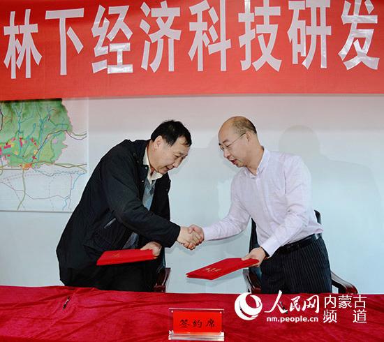 大青山前坡林下经济科技研发中心签约仪式-呼和浩特新城区 林下经济