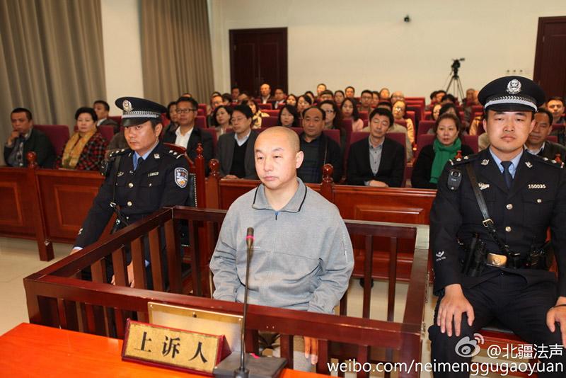 蒙古自治区高级人民法院开庭审理赵志红杀人、