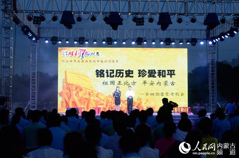 铭记历史 珍爱和平 内蒙古公安厅举行纪念抗战胜利70周年晚会