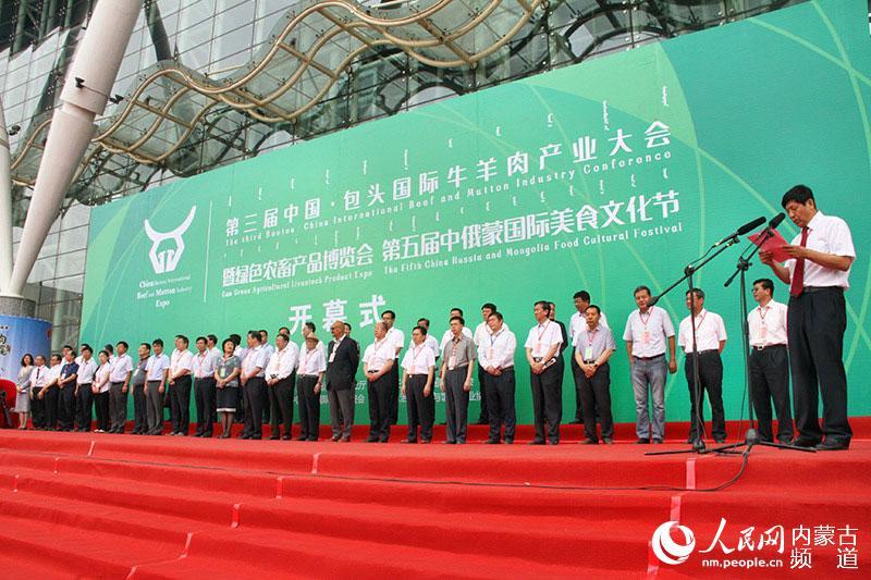 第三届中国・包头国际牛羊肉产业大会盛大开幕