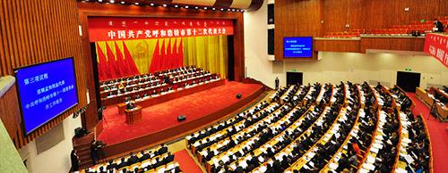 中国共产党呼和浩特市第十二次代表大会开幕        自治区党委常委、呼和浩特市委书记那顺孟和作报告,市委副书记、市长李杰翔主持会议。