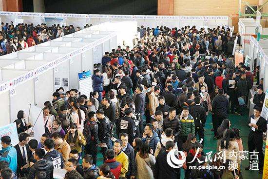 人民网呼和浩特11月14日电 11月14日,内蒙古工业大学2017届毕业生就业洽谈会在校文体馆和学生活动中心成功举办。来自内蒙古、北京、天津、山东、上海等15个省市自治区260家用人单位,内蒙古工业大学及其他高校约8000余名毕业生参加了此次就业洽谈会。该校校党委书记金瑞,校长邢永明,党委副书记、纪委书记刘志雄,副校长黄龙海、峻峰出席洽谈会,各相关职能部门、各学院副院长及就业办主任全程参与了洽谈会的应聘组织和指导工作。 目前,经济下行压力影响显著,产业结构调整面临转型,人力资源需求的结构性矛盾非常突出,
