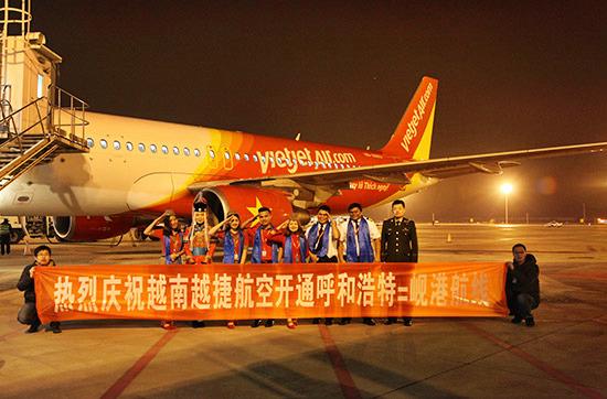 呼和浩特直飞越南岘港航班今日通航