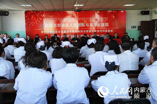 内蒙古自治区基层呼吸疾病防治联盟与呼吸专科医疗联合体签约揭牌仪式暨大型义诊活动举行