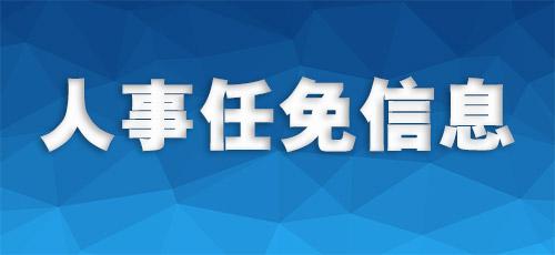 内蒙古近期重要人事任免一览