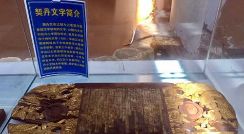 全国首家蒙古文字文献博物馆在和林格尔揭牌