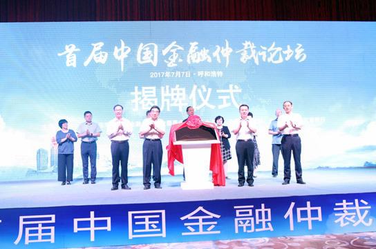 首届中国金融仲裁