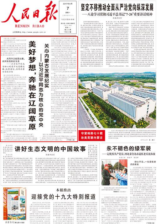 内蒙古自治区成立七十周年 内蒙古新闻