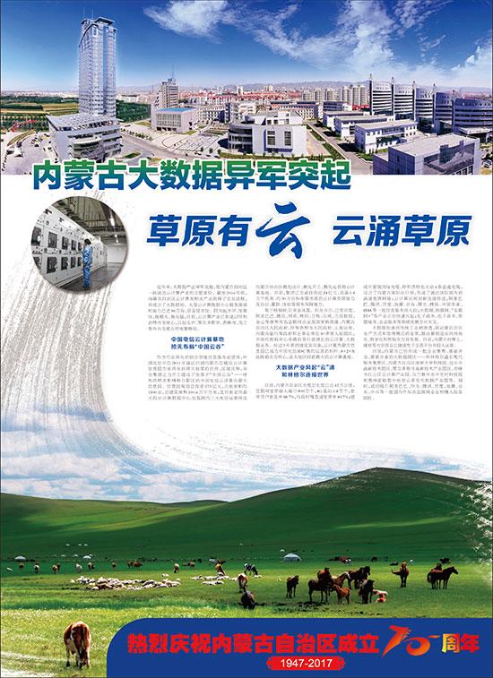 近年来,大数据产业异军突起,使内蒙古自治区一跃成为云计算产业的主要省份。截至2016年底,内蒙古自治区云计算及相关产业取得了长足进展,并成立了大数据局。大型云计算数据中心服务器装机能力已达90万台,居全国首位。因为起步早、发展快、规模大、势头猛,目前,云计算产业已形成以呼和浩特市为核心,以包头市、鄂尔多斯市、赤峰市、乌兰察布市为重点的发展格局。 中国电信云计算基地 抢先布局中国云谷 作为行业领先的综合智能信息服务运营商,中国电信早在2011年就认识到内蒙古在建设云计算信息园方面具有的得天独厚的自然、区