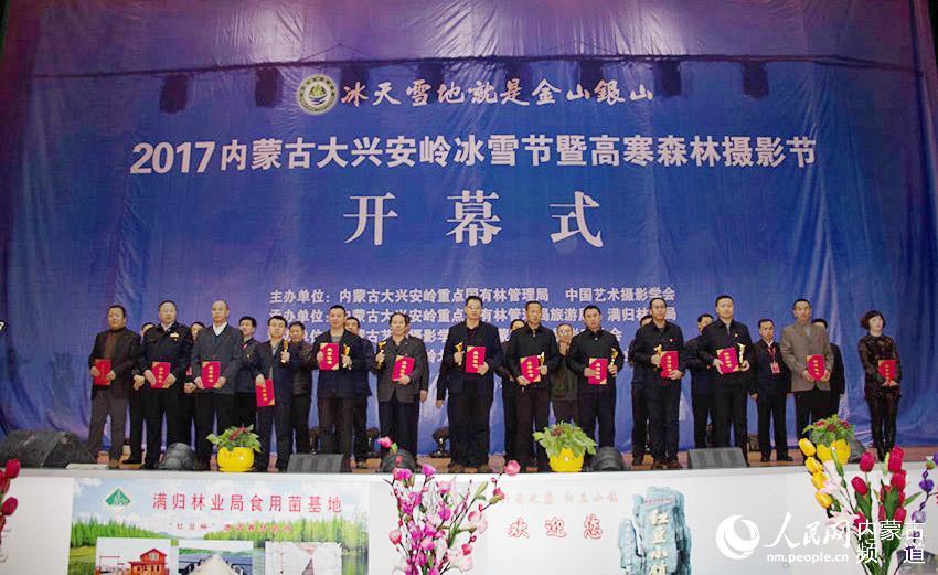 2017内蒙古大兴安岭冰雪节暨高寒森林摄影节开幕