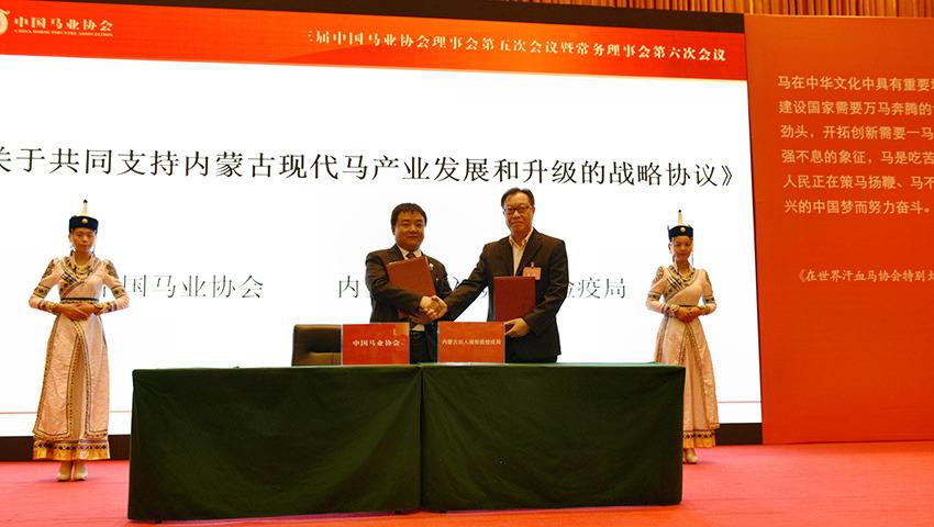 内蒙古检验检疫局与中国马业协会签订战略合作协议