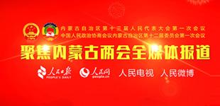 2018内蒙古两会专题报道