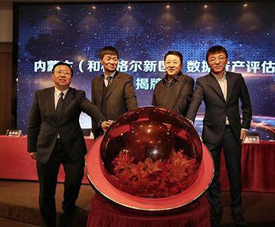 内蒙古(和林格尔新区)数据资产评估中心成立        3月3日上午,内蒙古(和林格尔新区)数据资产评估中心在北京挂牌成立。