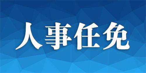 内蒙古对23名拟任厅局级领导干部进行公示