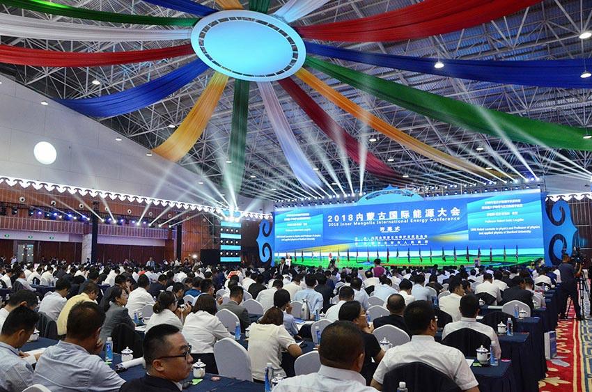 2018内蒙古国际能源大会在鄂尔多斯市开幕