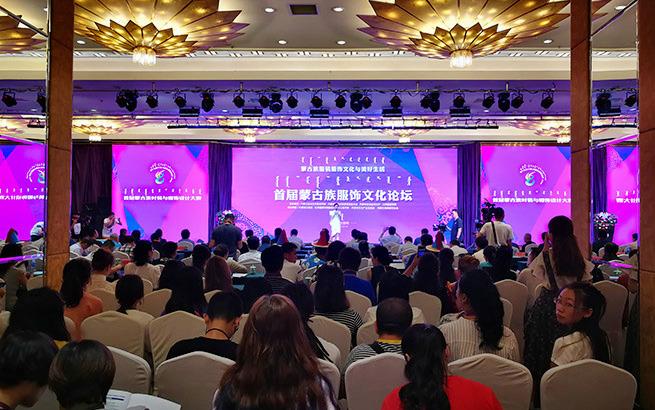 首届蒙古族服饰文化高端论坛在呼和浩特举行