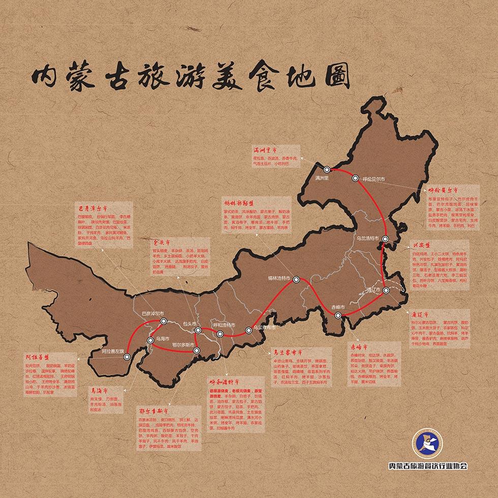 通辽美食网_内蒙古自治区旅游餐饮协会成立 发布全新内蒙古旅游美食地图 ...