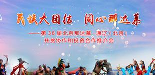 民族大团结 同心那达慕