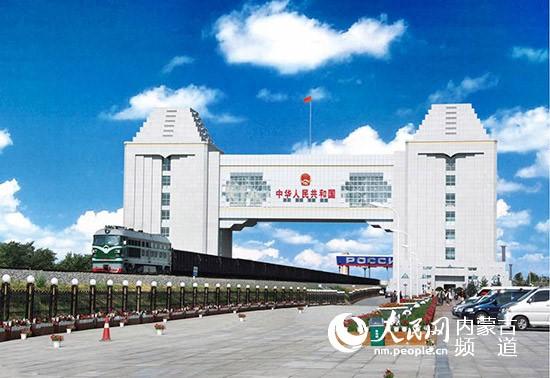 内蒙古:百年口岸满洲里 向北开放再出发
