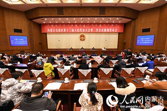 内蒙古自治区十三届人大二次会议将于1月26日召开