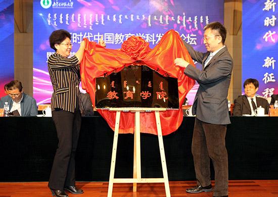 内蒙古师范大学教育学院揭牌仪式