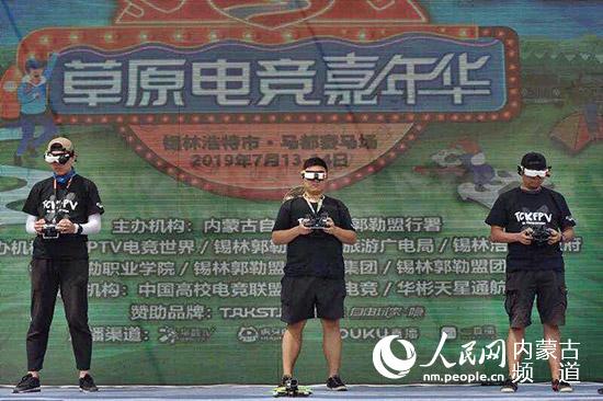 錫林郭勒首屆草原電競嘉年華開幕草原旅游開創科技新玩法