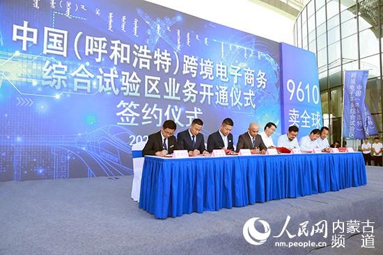 中国(呼和浩特)跨境电商综合试验区业务开通运营